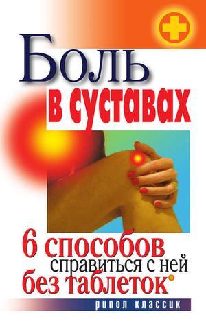 Дубровская С. Боль в суставах. 6способов справиться с ней без таблеток