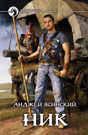 ЯСИНСКИЙ А. Ник