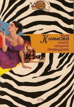 Климова Ю. Самое модное привидение