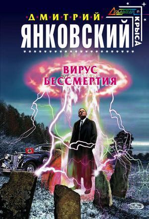 ЯНКОВСКИЙ Д. Вирус бессмертия