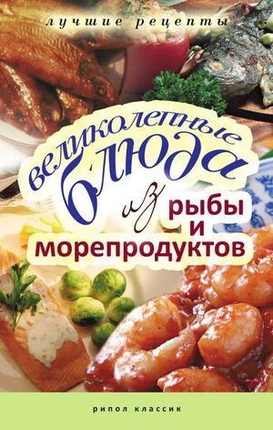 БОЙКО Е. Великолепные блюда из рыбы и морепродуктов. Лучшие рецепты