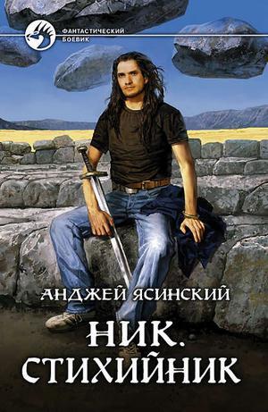 ЯСИНСКИЙ А. Стихийник