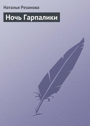Резанова Н. Ночь Гарпалики