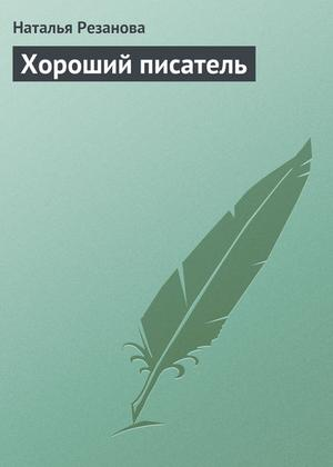 Резанова Н. Хороший писатель
