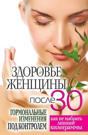 Дубровская С. Здоровье женщины после 30 лет. Гормональные изменения под контролем. Как не набрать лишние килограммы