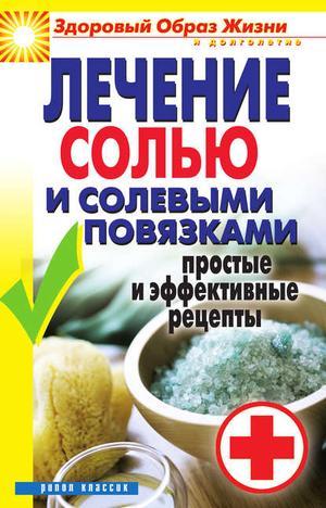 Дубровская С. Лечение солью и солевыми повязками. Простые и эффективные рецепты