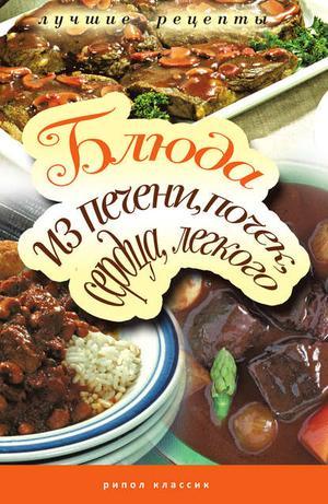 Лагутина Т. Блюда из печени, почек, сердца, легкого. Самые вкусные рецепты