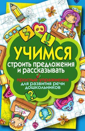 БОЙКО Е. Учимся строить предложения и рассказывать. Простые упражнения для развития речи дошкольников