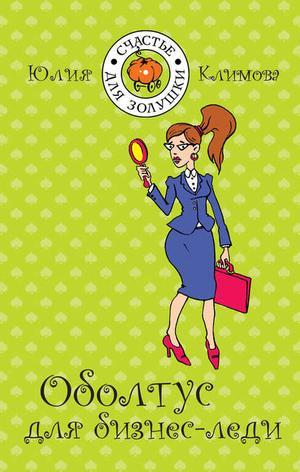 Климова Ю. Оболтус для бизнес-леди