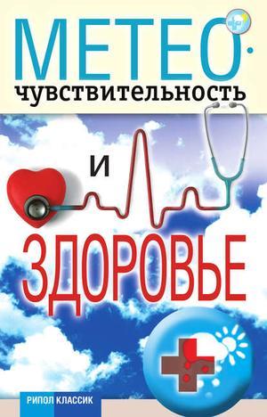 Дубровская С. Метеочувствительность и здоровье