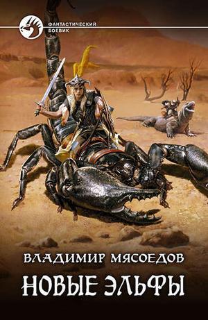 МЯСОЕДОВ В. Новые эльфы