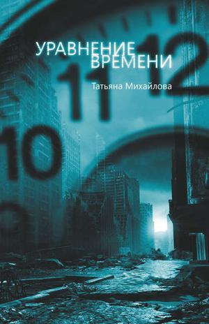 Михайлова Т. Уравнение времени