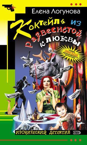 ЛОГУНОВА Е. Коктейль из развесистой клюквы