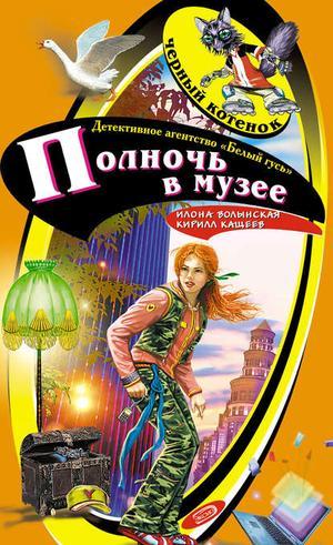 Волынская И., КАЩЕЕВ К. Полночь в музее
