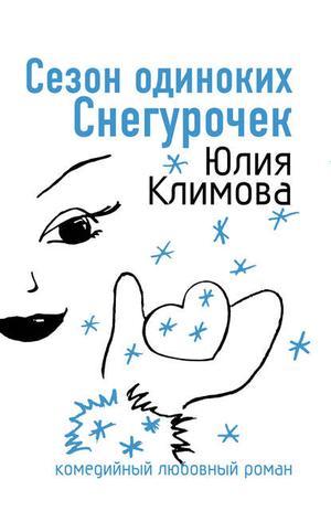 Климова Ю. Сезон одиноких Снегурочек