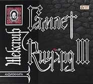 Шекспир У. АУДИОКНИГА MP3. Гамлет. Ричард III