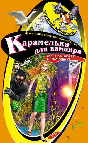 Волынская И., КАЩЕЕВ К. Карамелька для вампира