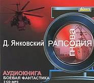 ЯНКОВСКИЙ Д. АУДИОКНИГА MP3. Рапсодия гнева