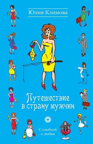 Климова Ю. Путешествие в страну мужчин