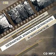 Коллективные сборники АУДИОКНИГА MP3. Стенограмма конференций руководителей стран антигитлеровской коалиции