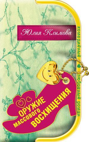 Климова Ю. Оружие массового восхищения
