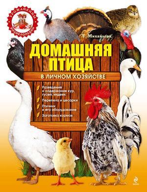 Михайлова Т. Домашняя птица в личном хозяйстве