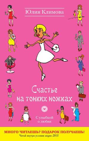 Климова Ю. Счастье на тонких ножках
