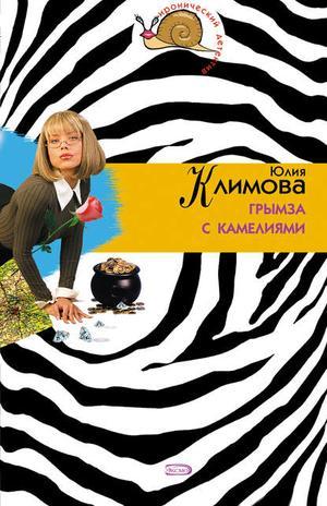 Климова Ю. Грымза с камелиями
