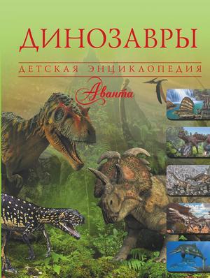 ЛИКСО В. Динозавры