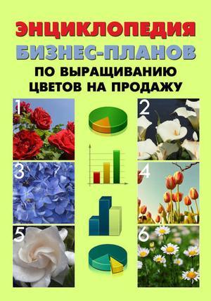 БРУЙЛО А., ШЕШКО П. Энциклопедия бизнес-планов по выращиванию цветов на продажу