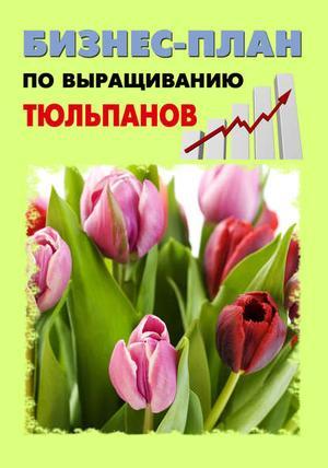 БРУЙЛО А., ШЕШКО П. Бизнес-план по выращиванию тюльпанов