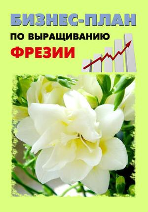 БРУЙЛО А., ШЕШКО П. Бизнес-план по выращиванию фрезии