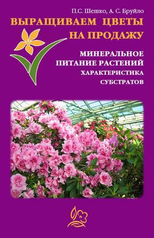 БРУЙЛО А., ШЕШКО П. Выращиваем цветы на продажу. Минеральное питание растений. Характеристика субстратов