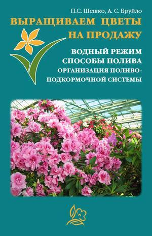 БРУЙЛО А., ШЕШКО П. Выращиваем цветы на продажу. Водный режим. Способы полива. Организация поливо-подкормочной системы