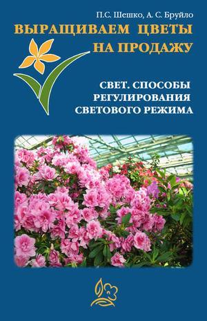 БРУЙЛО А., ШЕШКО П. Выращиваем цветы на продажу. Свет. Способы регулирования светового режима
