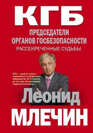 Млечин Л. КГБ. Председатели органов госбезопасности. Рассекреченные судьбы