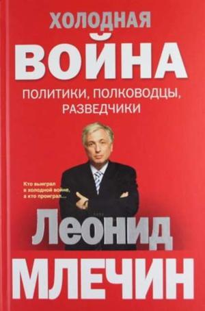 Млечин Л. Холодная война: политики, полководцы, разведчики