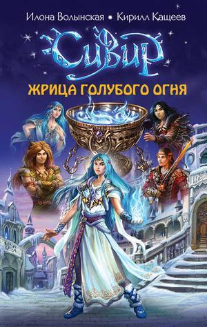 Волынская И., КАЩЕЕВ К. Жрица голубого огня
