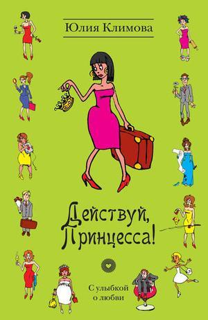 Климова Ю. Действуй, Принцесса!