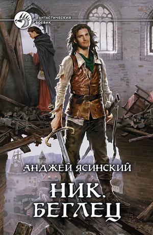 ЯСИНСКИЙ А. Беглец