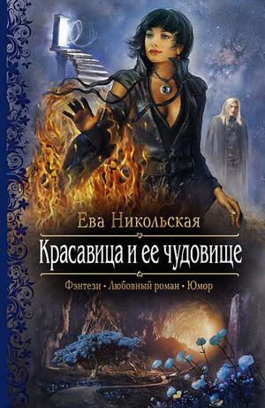 НИКОЛЬСКАЯ Е. Красавица и ее чудовище