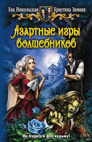 ЗИМНЯЯ К., НИКОЛЬСКАЯ Е. Азартные игры волшебников