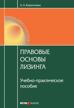 КИРИЛЛОВЫХ А. Правовые основы лизинга: учебное пособие