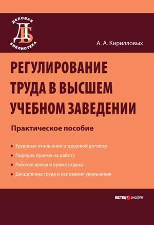 КИРИЛЛОВЫХ А. Регулирование труда в высшем учебном заведении: Практическое пособие