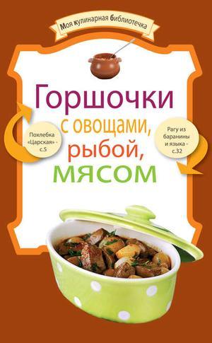 Сборник рецептов eBOOK. Горшочки с овощами, рыбой, мясом