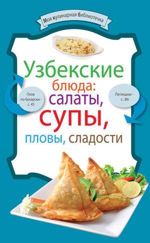 Сборник рецептов eBOOK. Узбекские блюда: салаты, супы, пловы, десерты