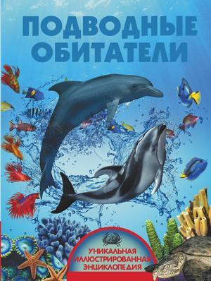 ЛИКСО В. Подводные обитатели