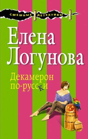 ЛОГУНОВА Е. Декамерон по-русски