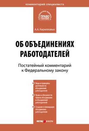 КИРИЛЛОВЫХ А. Комментарий к Федеральному закону от 27 ноября 2002 г. №156-ФЗ «Об объединениях работодателей» (постатейный)