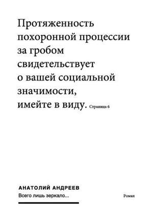 Андреев А. Всего лишь зеркало
